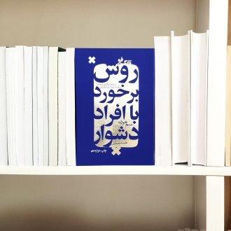 معرفی کتاب «روش برخورد با افراد دشوار» نوشته سم هورن