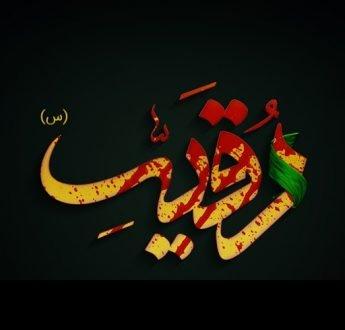 خدا مرگم بده چه لبهای پر از خونی زمینه حضرت رقیه محمود کریمی