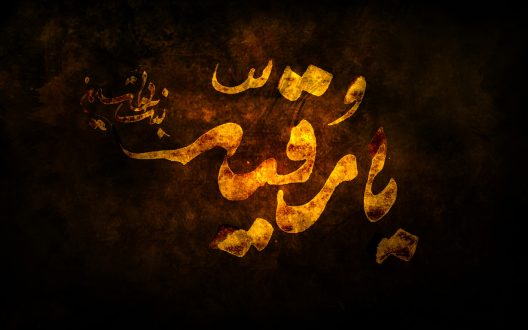 زمینه حضرت رقیه سید مجید بنی فاطمه