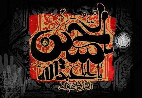 محرم در ادبیات فارسی همراه با سنایی غزنوی (1) - محرم در حدیقه سنایی