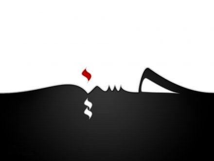 محرم در ادبیات فارسی همراه با عطار نیشابوری - محرم در مصیبت نامه عطار