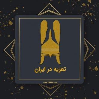 بررسی و تاریخچه تعزیه در ایران