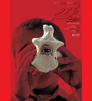مستند شهرسوخته در هنر و تجربه