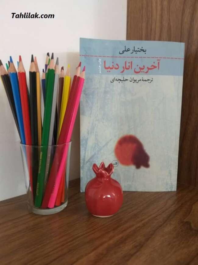 معرفی کتاب «آخرین انار دنیا» نوشته بختیار علی