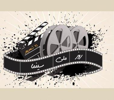 روز ملی سینما - اولین های سینمای ایران -