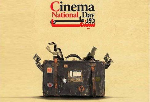 روز ملی سینما - نوشته بهرام بیضایی برای روز ملی سینما