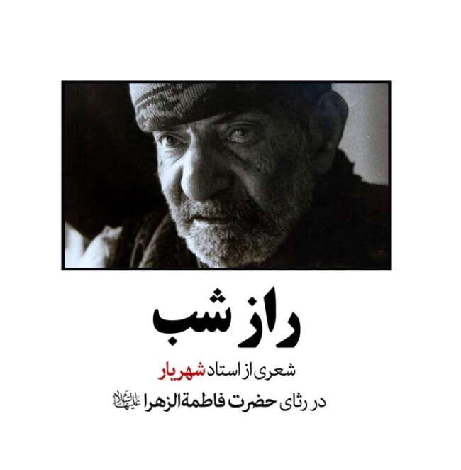 شهریار و حضرت زهرا - ماه آن شب خموش و سرگردان
