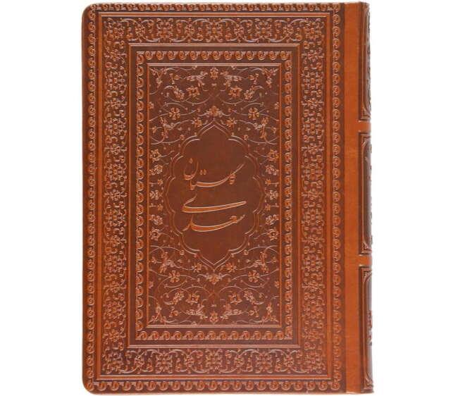 علم و دانش در گلستان سعدی