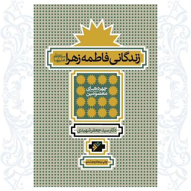 معرفی کتاب زندگانی فاطمه زهرا دکتر سید جعفر شهیدی