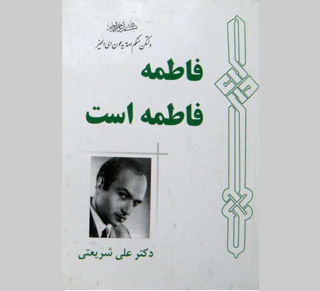معرفی کتاب فاطمه فاطمه است - کتاب فاطمه فاطمه دکتر علی شریعتی