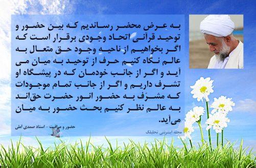حضور و توحید قرآنی