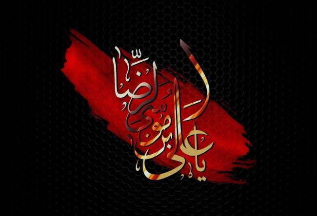 امام رضا قربون کبوترات با صدای محمد حسین پویانفر