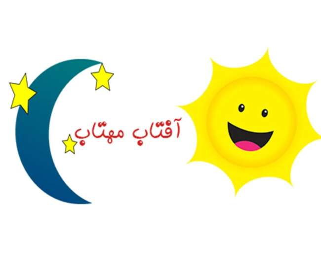 شعر کودکانه آفتاب مهتاب چه رنگه