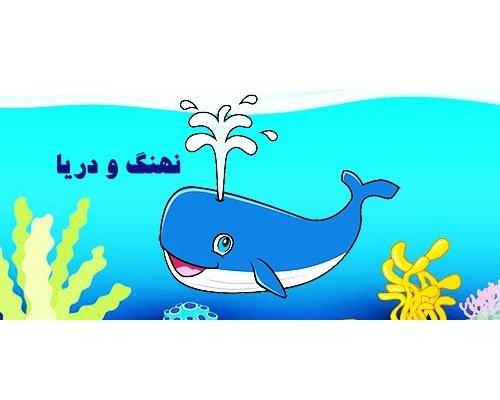شعر کودکانه دریاچه آبی رنگه