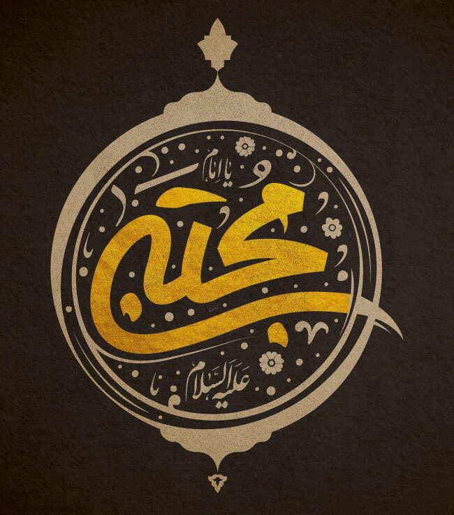 مداحی غصه اش که یکی دو تا نیست با صدای سید مجید بنی فاطمه