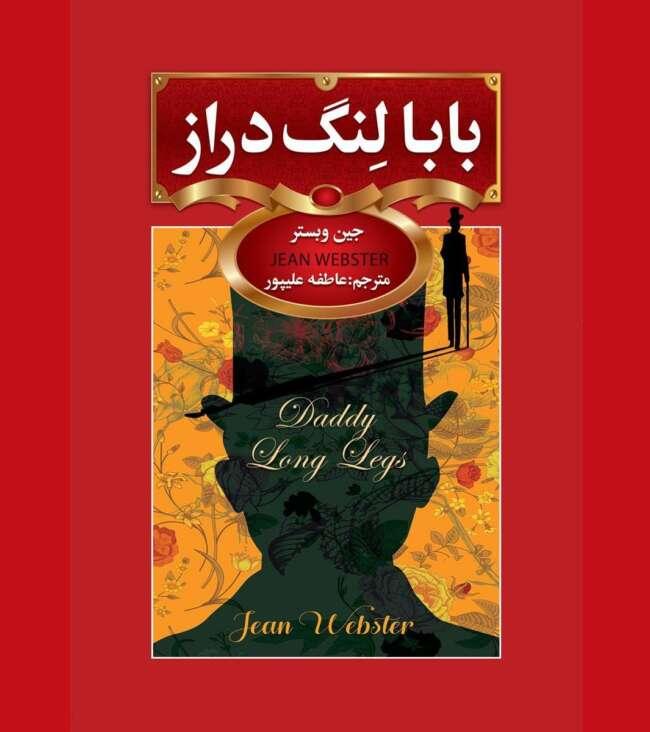معرفی کتاب بابا لنگ دراز جین وبستر - رمان بابا لنگ دراز