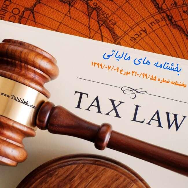 نظر شورای عالی مالیاتی در خصوص مالیات صلح بلاعوض سهام