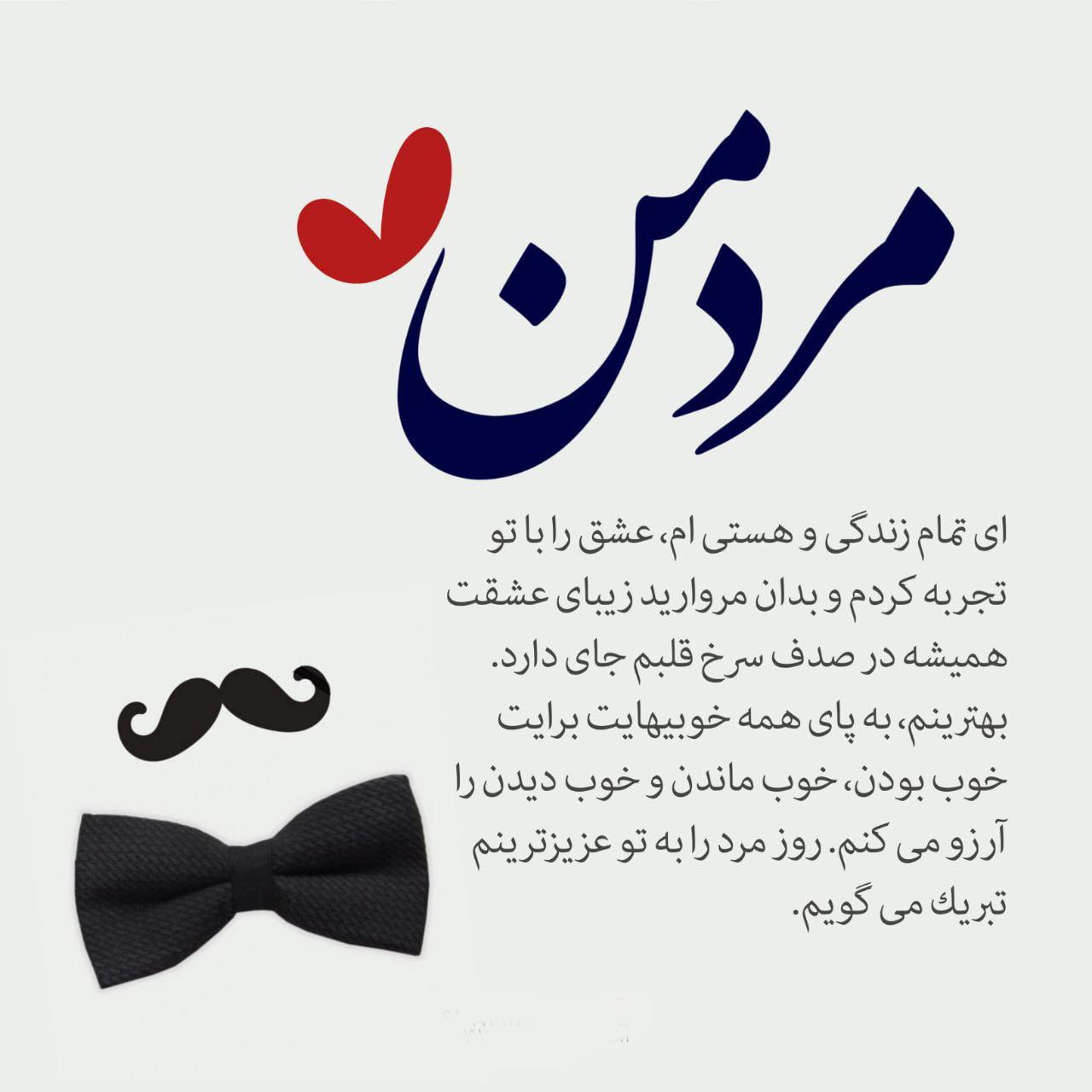 متن تبریک روز مرد به مناسبت روز مرد