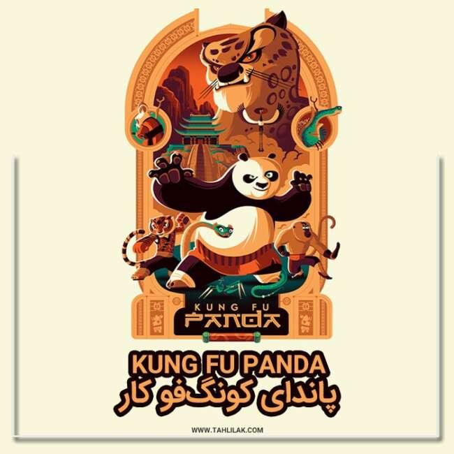انیمیشن پاندای کونگفو کار - معرفی انیمیشن پاندای کونگفو کار