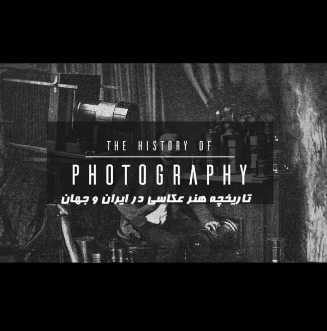 تاریخچه هنر عکاسی - تاریخچه عکاسی - عکاسی در ایران - عکاسی در جهان