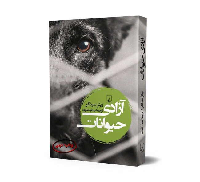 معرفی کتاب آزادی حیوانات پیتر سینگر