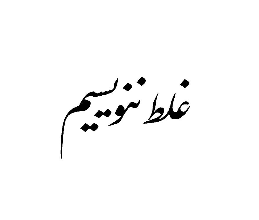 غلط ننویسیم - غلط ننویسیم ابوالحسن نجفی