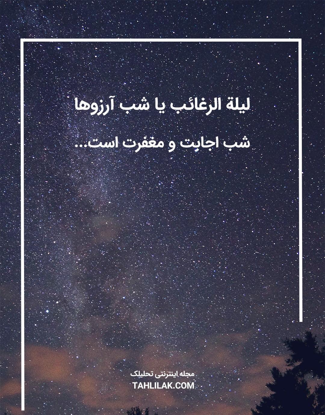 لیلة الرغائب یا شب آرزوها