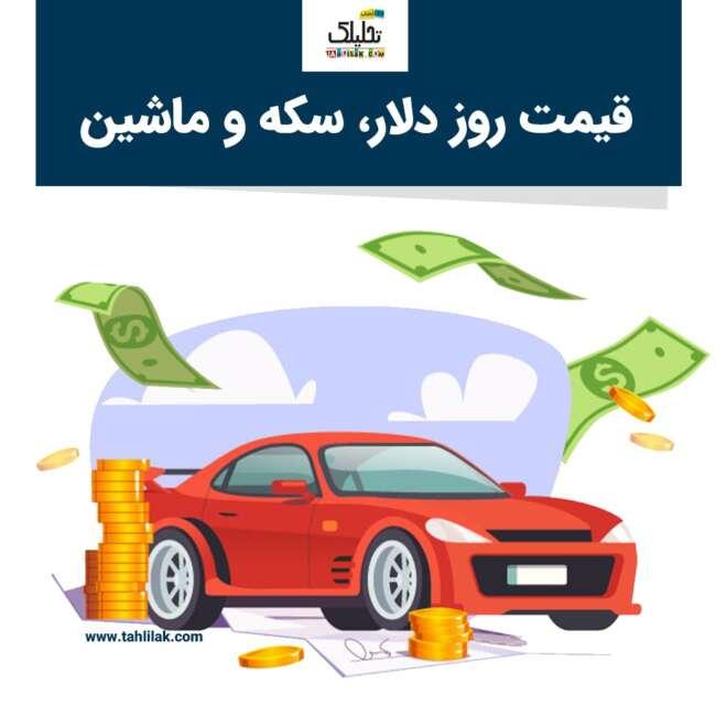 قیمت دلار، طلا و ماشین در ۹۹/۱۲/۰5