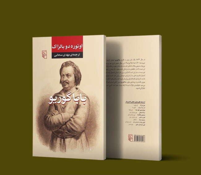 معرفی کتاب «بابا گوریو» نوشته اونوره دو بالزاک ۳