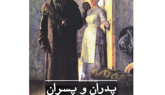 معرفی کتاب «پدران و پسران» نوشته ایوان تورگنیف
