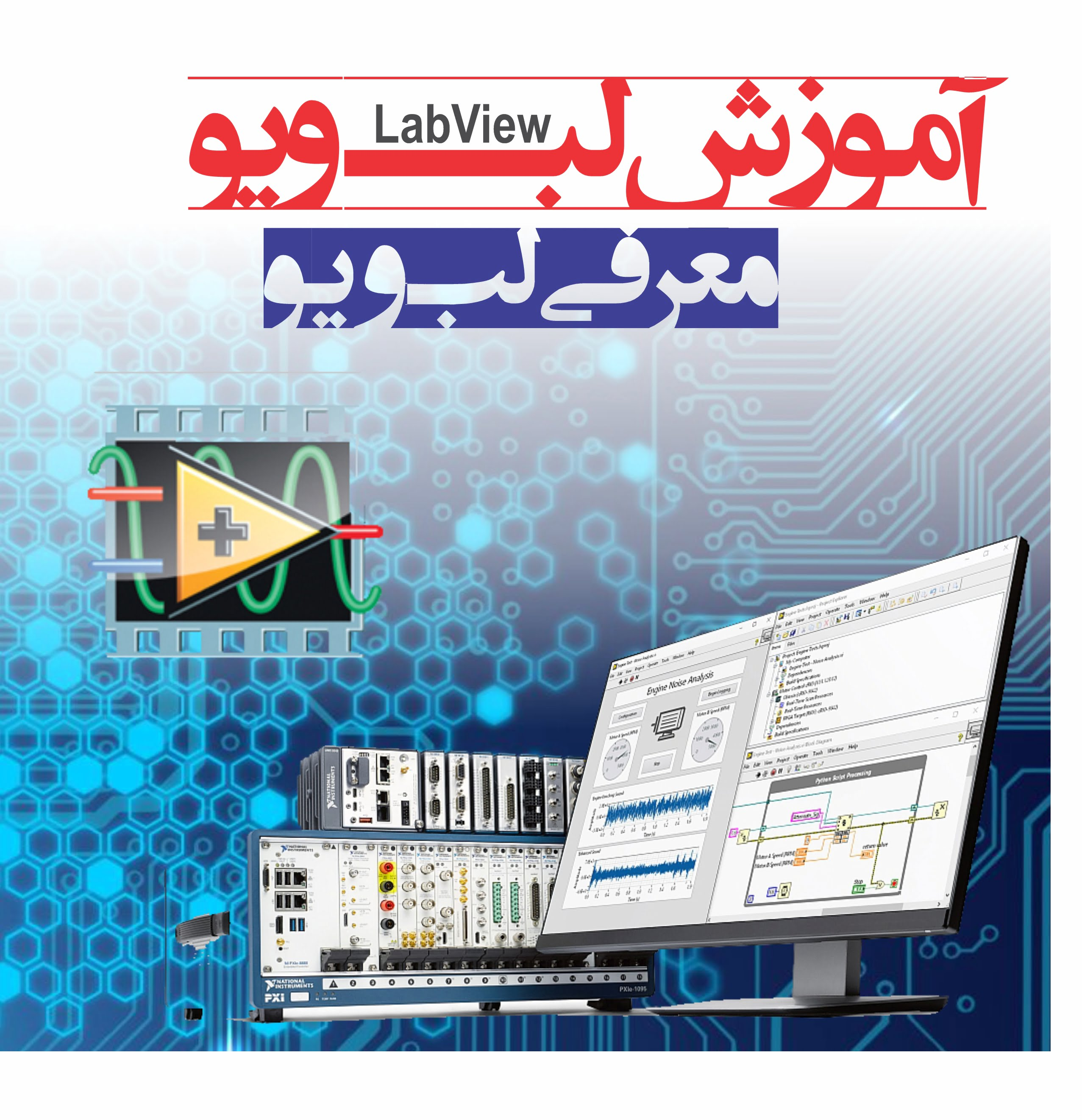 آموزش لب ویو (LabView) / معرفی لب ویو (LabView)