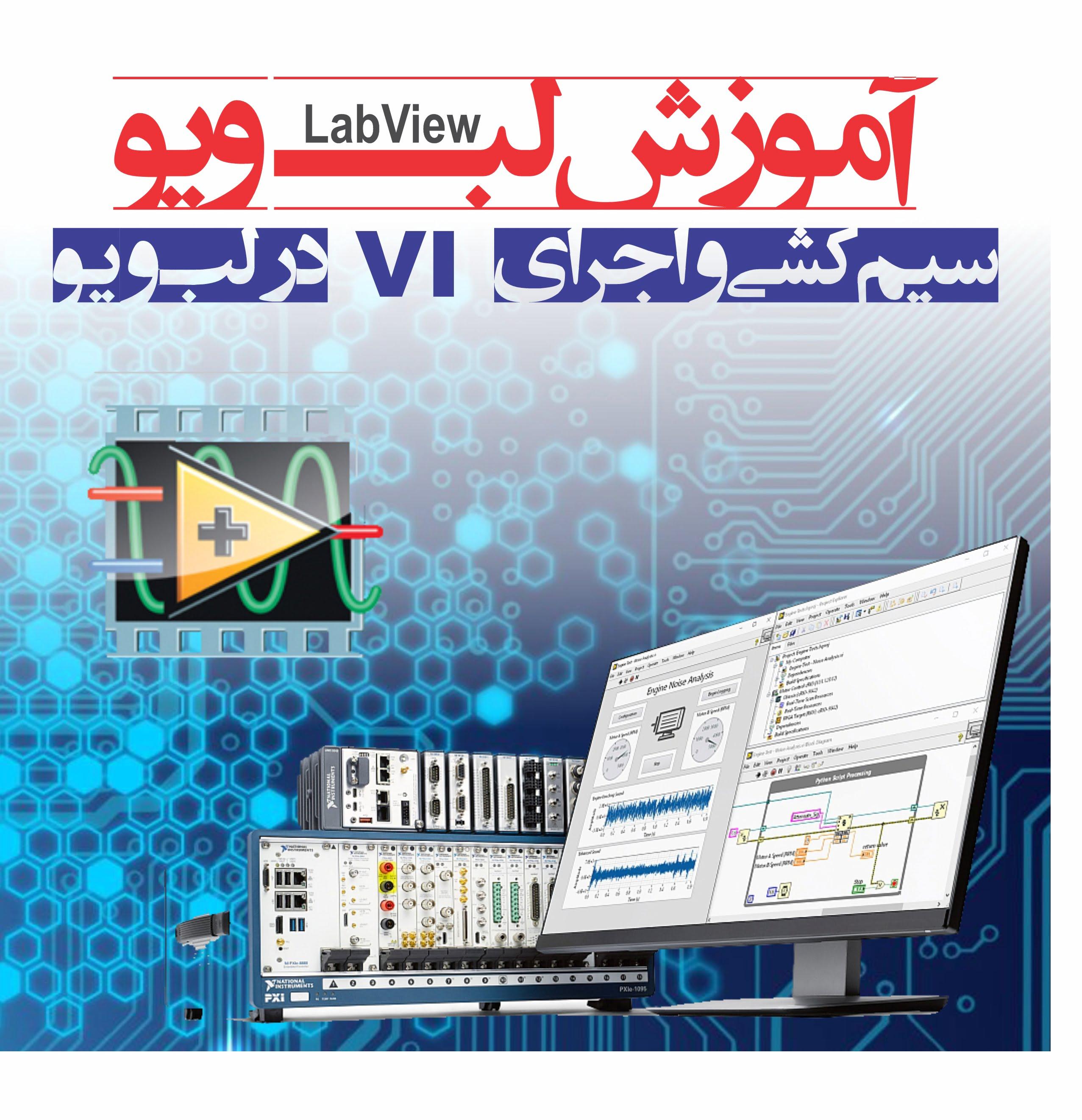 آموزش لب ویو / سیم کشی و روش اجرای VI در لب ویو