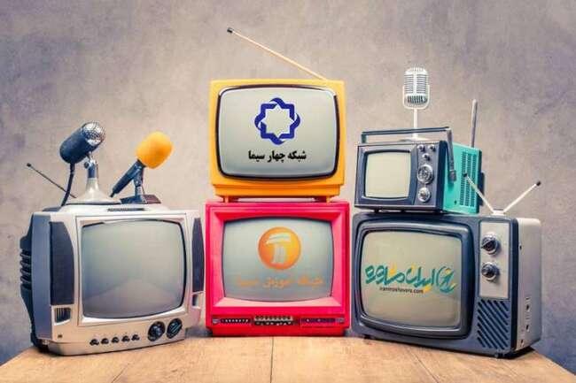 برنامه ها و فیلم و سریال های تلویزیون 5 فروردین