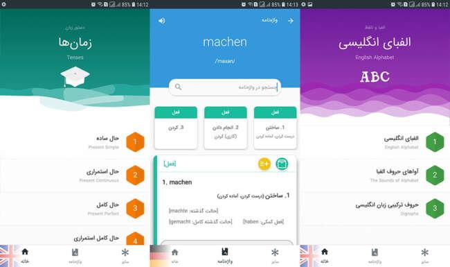 بهترین نرم افزار فارسی سال 99 زبان آموز