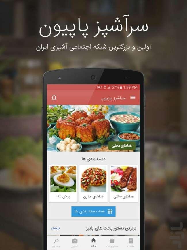 بهترین نرم افزار فارسی سال 99 سرآشپز پاپیون