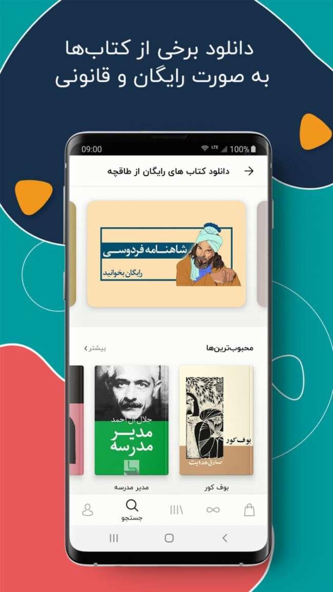 بهترین نرم افزارهای فارسی سال 99 طاقچه