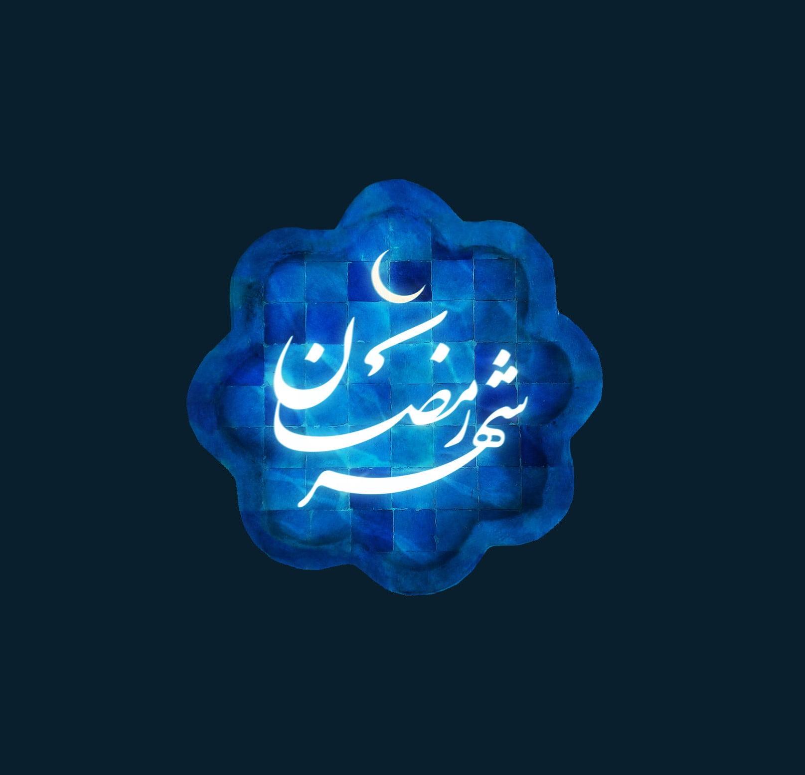 اعمال شب های ماه رمضان