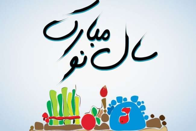 تبریک عید نوروز ۲