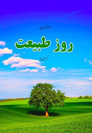 سر سبزترین سبزه تقدیم دلت / 13فروردین روز طبیعت