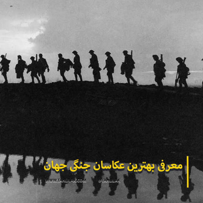 معرفی بهترین عکاسان جنگی جهان