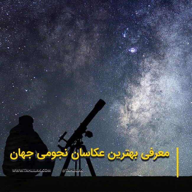 عکس های برتر نجومی/ عکاسان نجومی