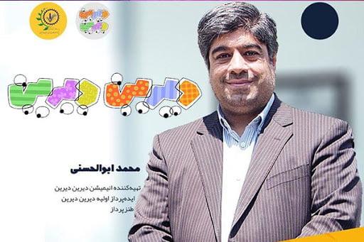 محمد ابوالحسنی تهیه کننده دیرین دیرین