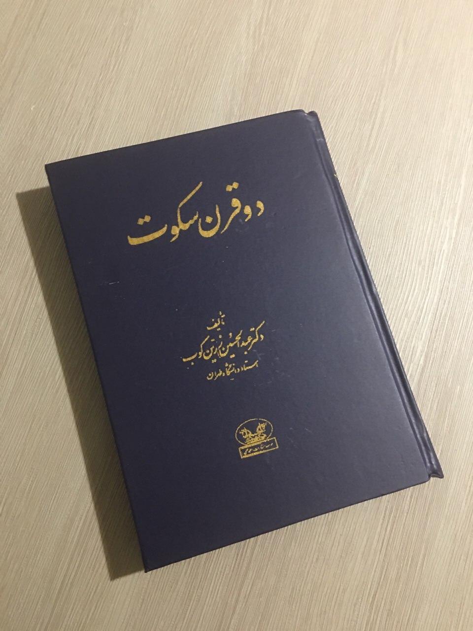 معرفی کتاب دو قرن سکوت نوشته عبدالحسین زرین کوب