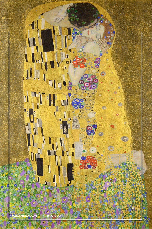 «بوسه» گوستاو کلیمت - معروف ترین نقاشی های جهان