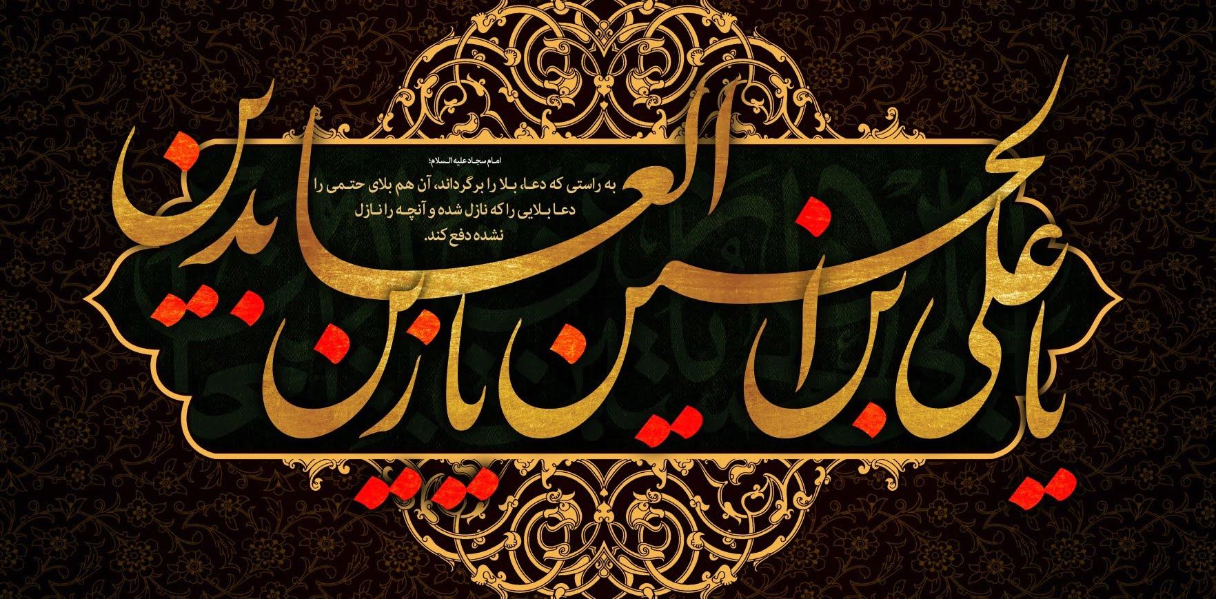 زین العابدین - زندگینامه امام سجاد علیه السلام