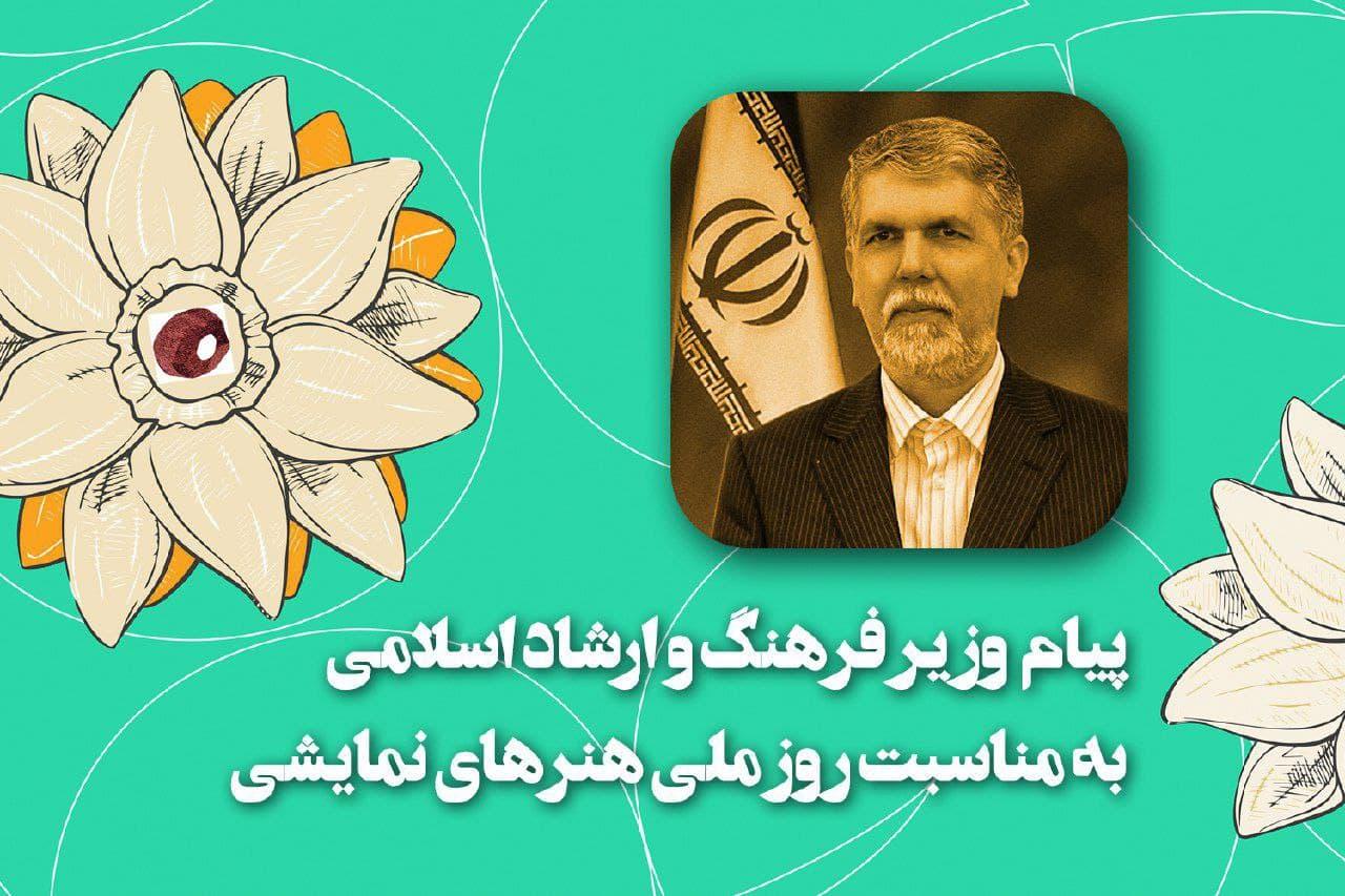 پیام وزیر فرهنگ و ارشاد اسلامی به مناسبت روز ملی هنرهای نمایشی