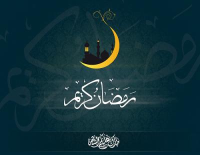 اعمال شب اول ماه رمضان / رویت هلال ماه رمضان