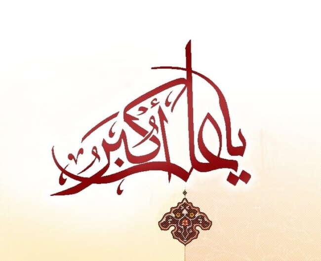 زندگینامه حضرت علی اکبر