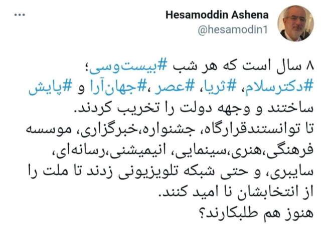 کنایه مستقیم مشاور روحانی به برنامه های تلوزیونی مخالفان دولت