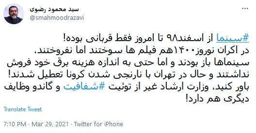 وظایف وزارت ارشاد به غیر از توییت شفاف